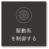 ラーニングカテゴリ_駆動系を制御する.jpg