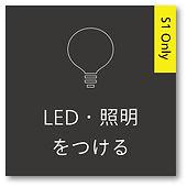 LED・照明をつける