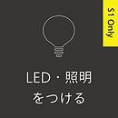 ラーニングカテゴリ_LED・照明をつける.png
