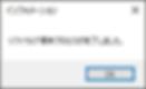 トランスローダー_ソフトウェア更新完了.PNG