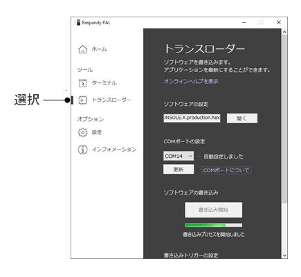 トランスローダー_ソフトウェア設定.PNG
