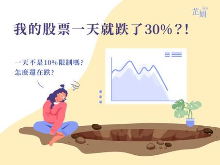怎麼會?我的股票一天就跌了30%?!