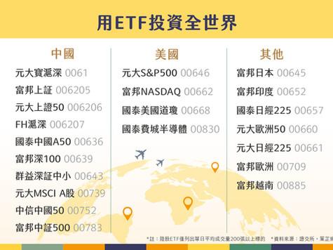 用ETF投資全世界