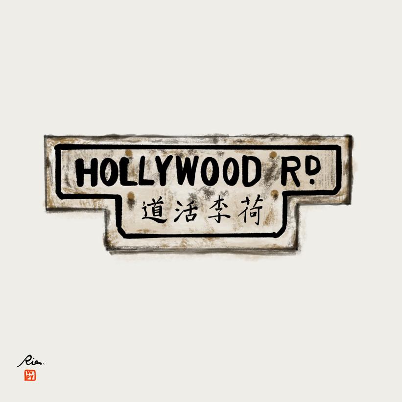 1218 - Road Signs in Hong Kong 2/3