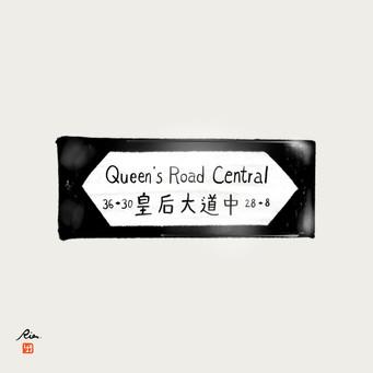 1217 - Road Signs in Hong Kong 1/3