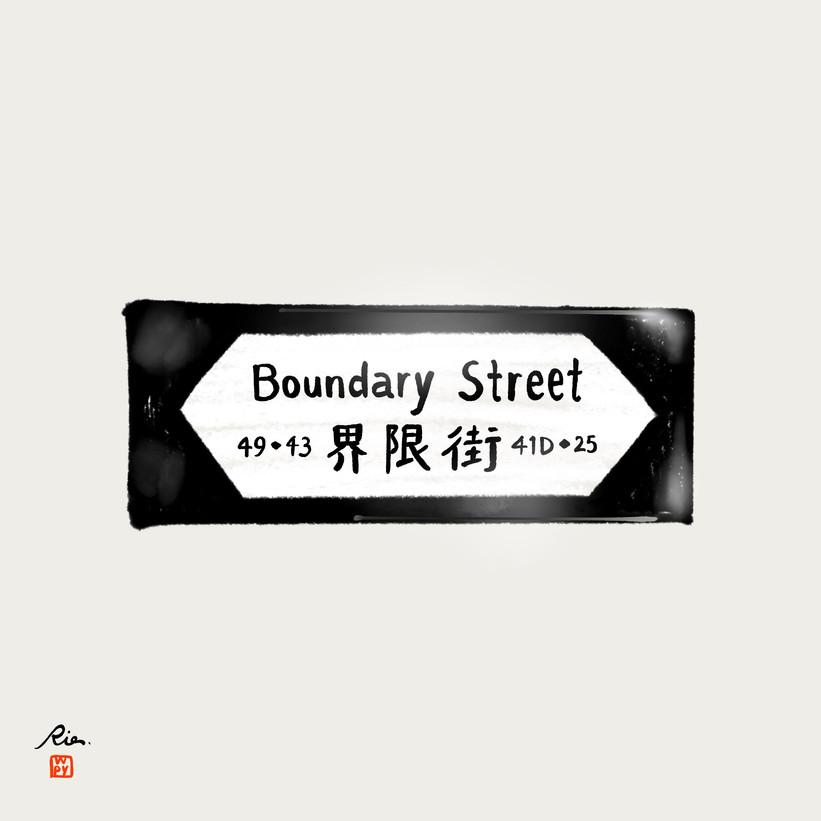 1219 - Road Signs in Hong Kong 3/3