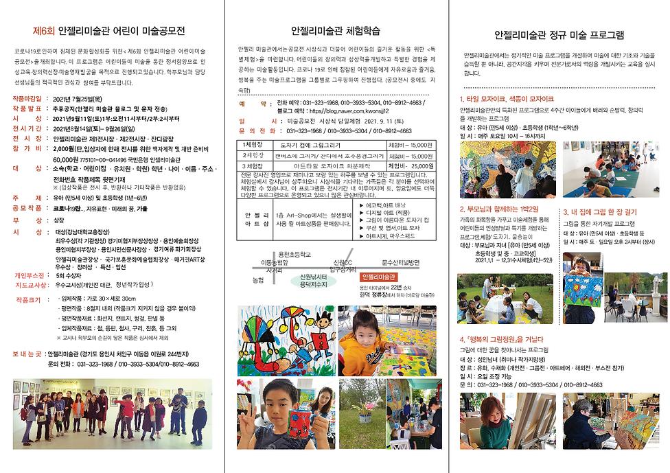 2021최종공모전  -6회 안젤리 어린이미술공모전_2.png