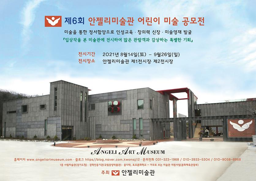 2021최종공모전  -6회 안젤리 어린이미술공모전_1.png