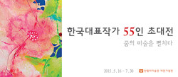 한국 대표작가 55인 초대전