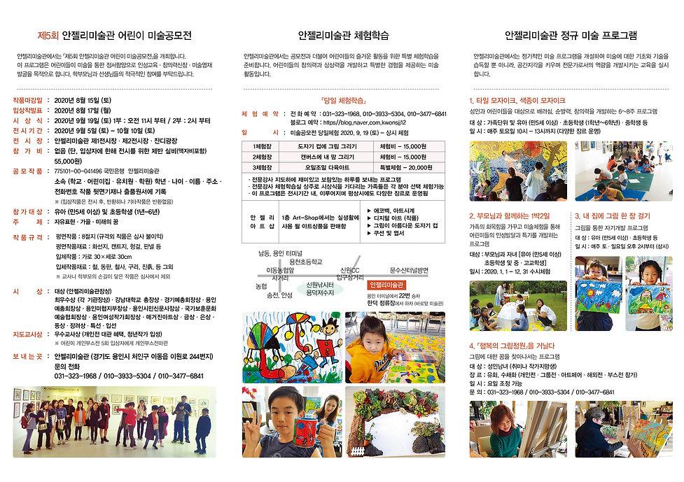 안젤리 어린이미술공모전 수정2.jpg