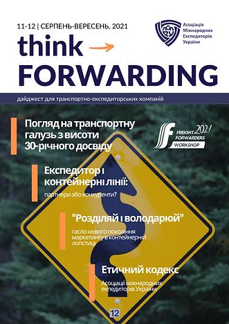 TF#11-12 АВГУСТ-СЕНТЯБРЬ, под печать-min.png