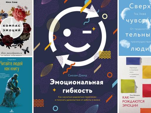 Как договориться с самим собой: 5 книг об эмоциях