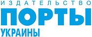 Порты Украины-min.jpg