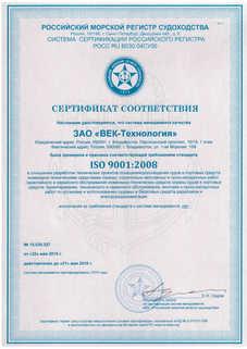 Сертификат ISO до 2018_1.jpg