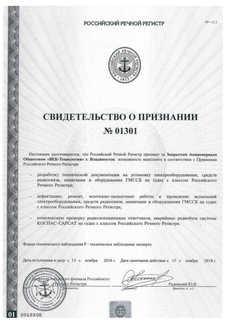 Св-во РРР ч-белое от 2016_1.jpg