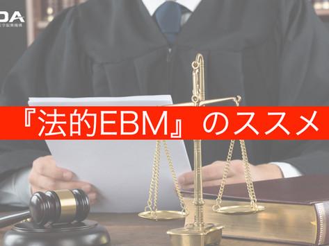 『法的EBM』のススメ