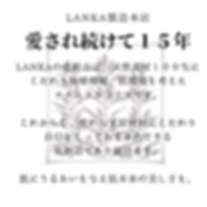 LANKA製造本店.png