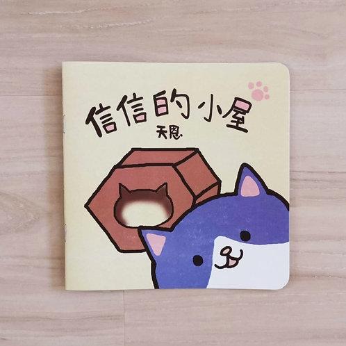 Shun Shun's Little House 信信的小屋