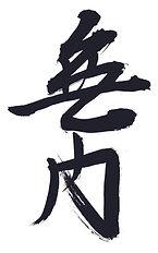 Karate Shotokan Mumon