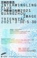 Intermingling Flux: Guangzhou Image Triennial 2021
