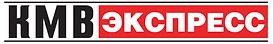 Баннер КМВ Экспресс.png