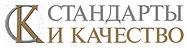 Логотип журнала Стандарты и качество (1)