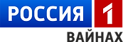 Россия 1. Вайнах.png