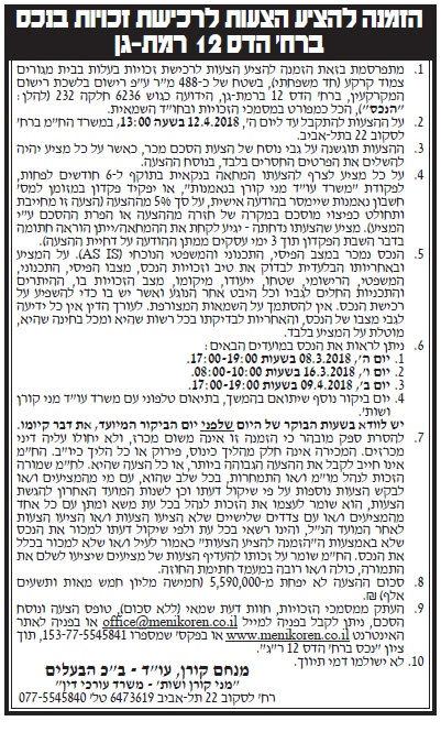 מכרזלמכירת בית ברחוב הדס 12 רמת גן