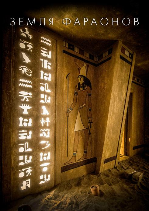 Земля Фараонов