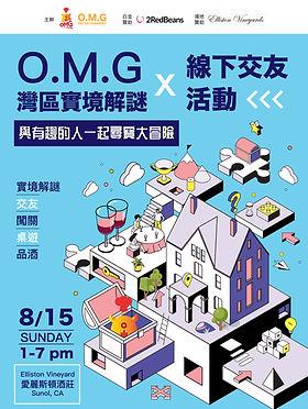 酒莊交友尋寶 poster 7.23 11am.jpg