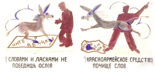 осел25.png