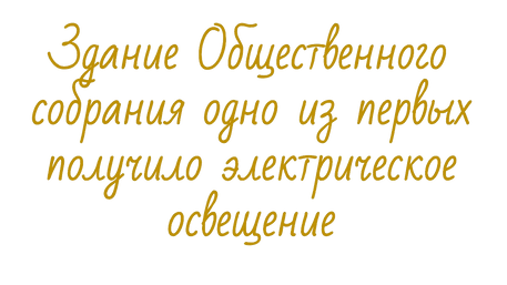 Общ собр.png