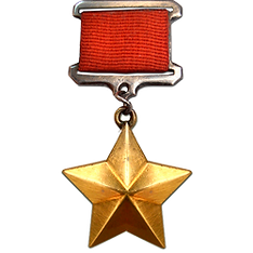 medal-zolotaya-zvezda-250px.png