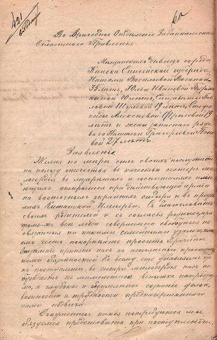 ф. 1вр, оп. 2, д.370, л.60.jpg