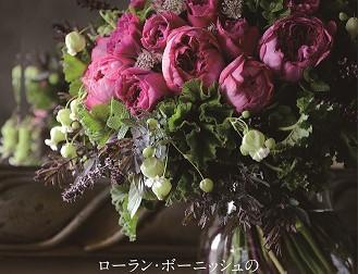 新書【ローラン・ボーニッシュのフレンチスタイルの花贈り】発売中