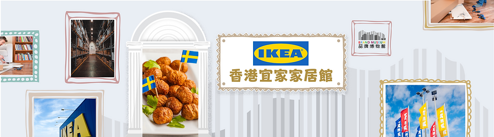 IKEA hall banner.png