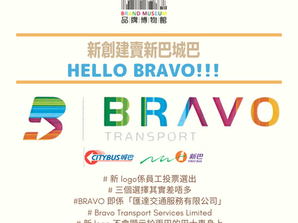新logo:新巴城巴的新母公司