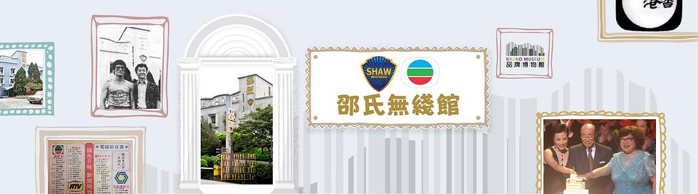 shawtvb banner.png