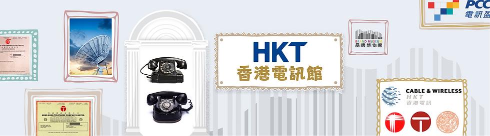 HKT banner.png