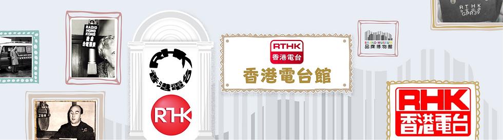rthk hall banner.png