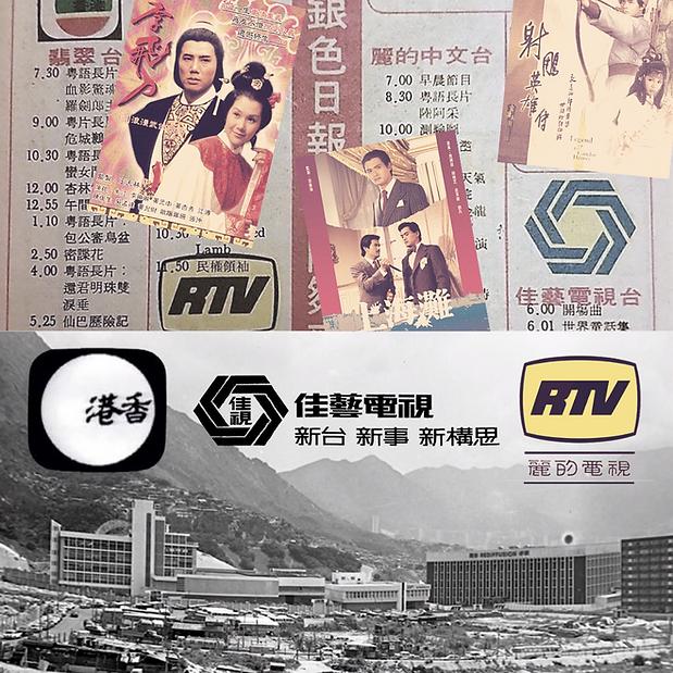 Hong Kong brand musuem TVB museum 4.png