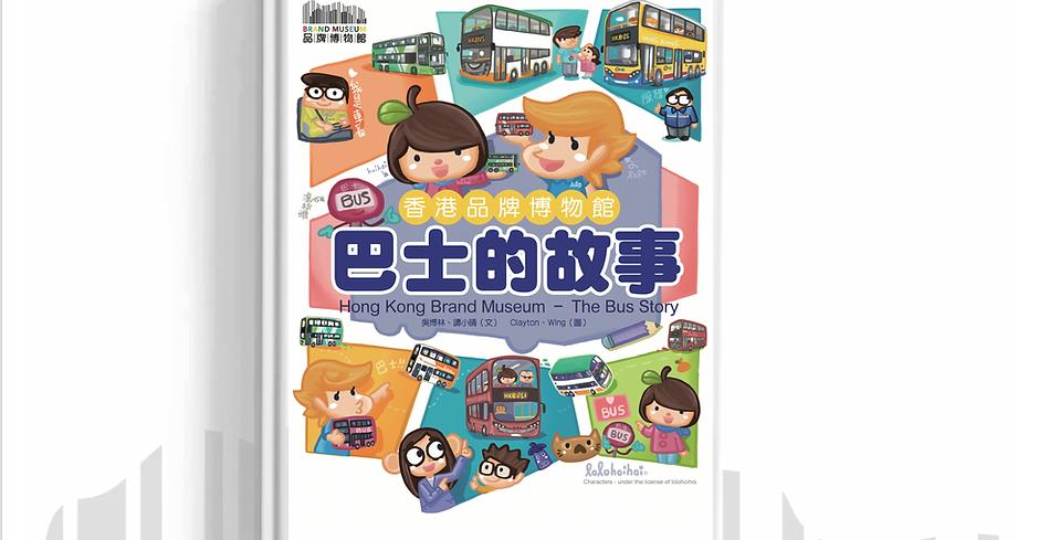 香港品牌博物館《巴士的故事》