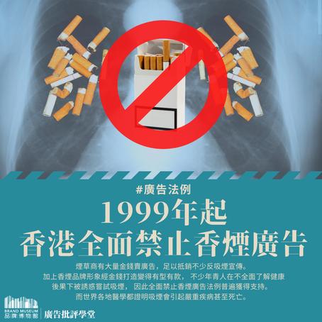 為什麼香煙沒有賣廣告?