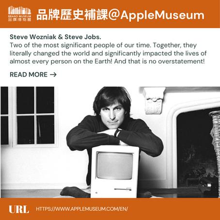 蘋果公司 @ Apple Museum