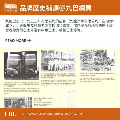 九龍巴士(1933)有限公司 @ 九巴網頁