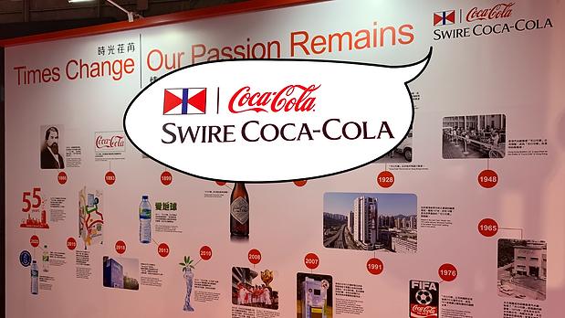 Swire Coca Cola Hall a.png