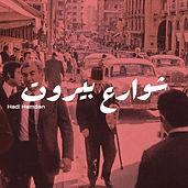 Shaware3 Beirut.jpg