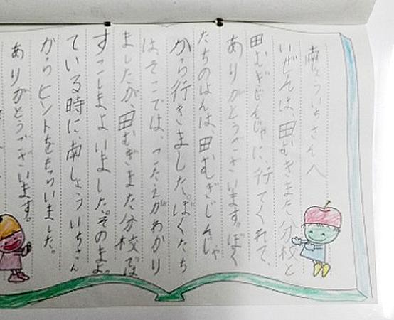 お手紙04