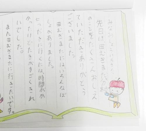 お手紙05