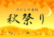 autumn_matsuri.jpg